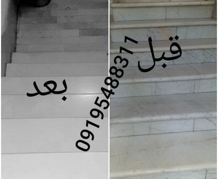 ساب زدن سنگ راه پله کفسابی هتل